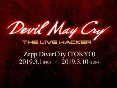 A Devil May Cry Stage Play is a Thing That is Happening