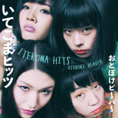 Stream Otoboke Beaver's New Album Itekoma Hits