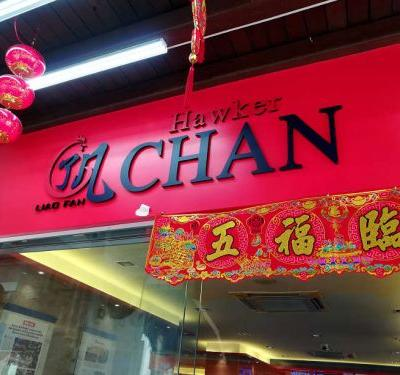 Eating at the Cheapest Michelin-Starred Restaurant