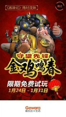 Overwatch Year of the Rooster legendary skins have apparently leaked