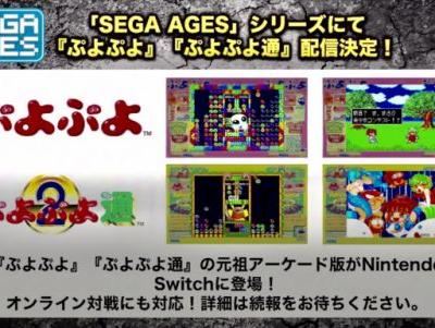 SEGA Ages: Puyo Puyo and Puyo Puyo Tsu Announced for Switch