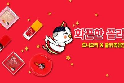 Tonymoly x Samyang's Ramen-Inspired Makeup Collection Will Make You Drool