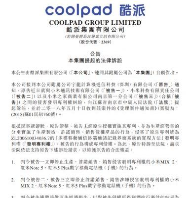 Coolpad Sues Xiaomi Over Patents, For Real This Time: Report