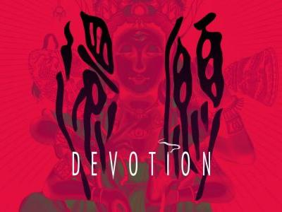 The studio behind Detention have announced their new first-person horror game, Devotion