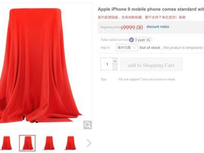 More References to Apple's Upcoming Low-Cost iPhone Appear Online