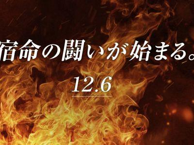 Koei Tecmo is teasing a new PC, PS4 and Switch-bound game