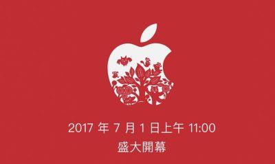 First Apple Store in Taiwan to Open on July 1