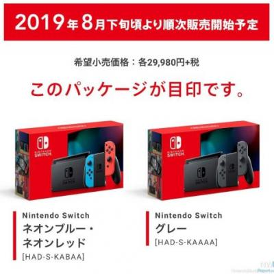 Nintendo Announces Switch Revision With Better Battery, New Joy-Con Colors
