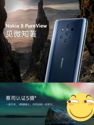 Nokia 9 price, Camera & other details leak from official listing in China