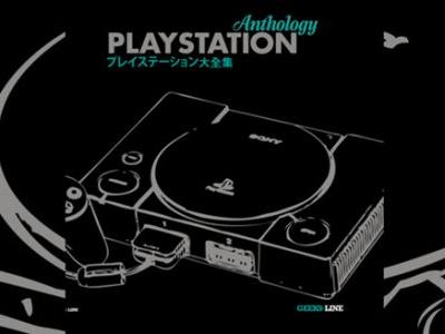 PlayStation Anthology Book Review - For Those Who Live the PlayStation Lifestyle